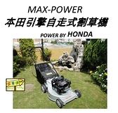 """[ 家事達] 日本HONDA GXV160-自走式引擎 22""""割草機 特價 圓盤四刀片"""