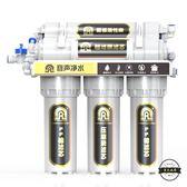 容聲凈水器家用直飲機廚房自來水過濾器凈水機凈化器 ~黑色地帶