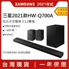 含稅免運 台灣現貨三星 Q700A  Soundbar 3.1.2聲道