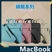MacBook Air/Pro/Retina 明朗系列保護套 卡提諾 尼龍防潑水設計 可側/斜背 筆電包 手拿包 支援全機型