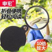 高清放大鏡5倍折疊式老人閱讀看報手持便攜式迷你10倍放大鏡