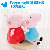 【Peppa pig佩佩豬玩偶 10吋原版】Norns 正版授權  喬治 粉紅豬小妹娃娃 玩具  婦幼