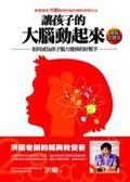 (二手書)讓孩子的大腦動起來-暢銷回饋版