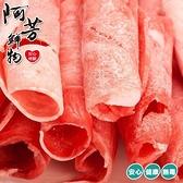 【阿芳鮮物】能量豬 里肌火鍋片(300g/包)