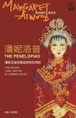 (二手書)潘妮洛普-潘妮洛普與奧迪修斯的神話