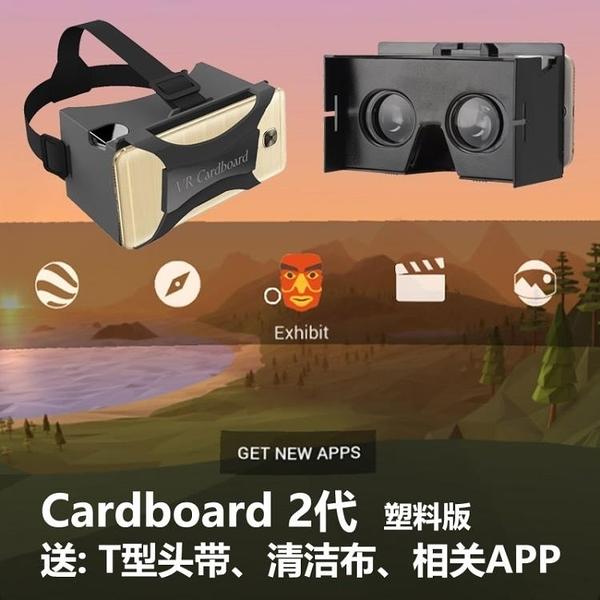 VR眼鏡 谷歌google Cardboard 2代VR眼鏡虛擬現實手機專用頭戴式DATF 歐尼曼家具館