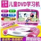 【3C】SAST/先科 118s兒童行動DVD12寸學習早教機便攜式EVD影碟機