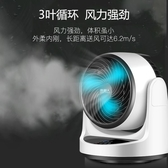 空氣循環扇 電風扇空氣循環制冷渦輪小型臺式靜音家用辦公室宿舍空調黑科技
