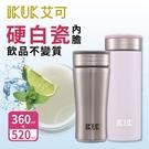 【IKUK艾可陶瓷保溫杯好提系列1+1組合】大好提520ml+好提360ml素色款任選2支