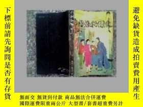 二手書博民逛書店罕見小姊妹祕密史(海上女界黑幕小說)32開374頁Y18835