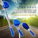 【輪胎清潔刷】短柄刷 汽車用輪胎刷 車載輪轂去污刷 輪框清潔刷 洗胎刷