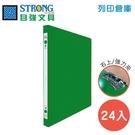STRONG 自強202環保右上強力夾-綠 24入/箱