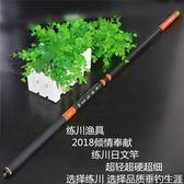 超輕超細超硬短節28釣高碳傳統走釣溪流竿日本進口手竿鯽魚釣魚竿 熊貓本