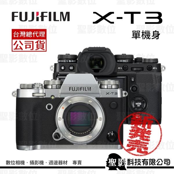 Fujifilm X-T3 單機身 APS-C 無反相機 4K 60p 【恆昶公司貨】