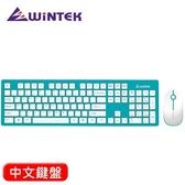 WiNTEK文鎧 1600無線天使靜音鍵盤滑鼠組2.4G  藍 + 矽膠薄膜防護 中文