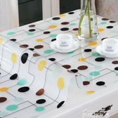 PVC桌布防水防燙防油免洗透明茶幾墊子軟塑料玻璃餐桌墊厚水晶板 麥琪精品屋