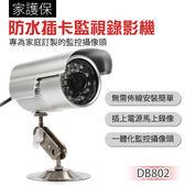 送5米延長線!插卡自錄免主機【加32GB可錄5天】廣角防水夜視攝影機.防盜監視器DB802