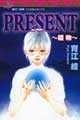 二手書博民逛書店 《PRESENT-禮物》 R2Y ISBN:9861173331│育江綾