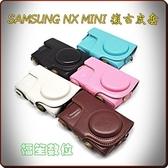 SAMSUNG NX MINI 9mm 定焦鏡專用 復古皮套 相機包 兩件式可拆 附背帶