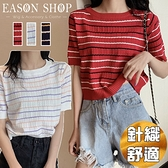 EASON SHOP(GQ2749)韓版百搭款撞色條紋修身顯瘦短版圓領短袖針織衫合身貼肩女上衣內搭衫休閒藏青色