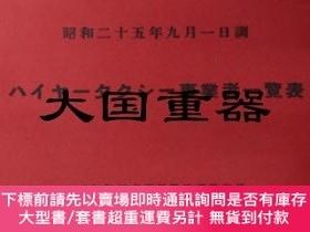 二手書博民逛書店ハイヤータクシー事業者一覽表罕見昭和25年9月1日調Y255929 東京都陸運