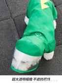 小狗狗雨衣四腳防水全包泰迪夏裝薄款寵物衣服小型中型犬比熊博美 小確幸生活館