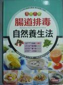 【書寶二手書T9/養生_PNW】腸道排毒自然養生法_莊福仁