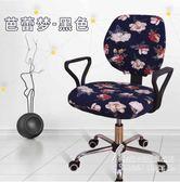 分體 轉椅彈力椅電腦椅套 簡約凳子家用椅子罩  JL963『科炫3C』