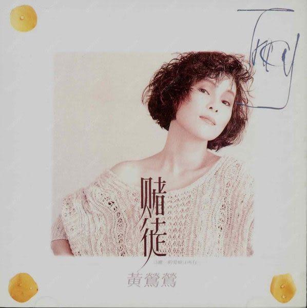 黃鶯鶯 賭徒 CD (音樂影片購)