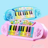 1-3歲女孩兒童電子琴鋼琴寶寶 彈奏玩具初學嬰幼兒益智學習嬰兒小花間公主igo