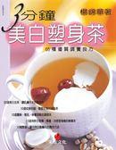 (二手書)3分鐘美白塑身茶:65種優質調養良方
