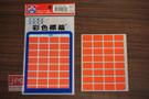[華麗牌] WL-2073彩色標籤(共4色可選)