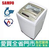 (全新福利品)SAMPO聲寶12.5KG全自動微電腦洗衣機ES-A13F(Q)含配送到府+標準安裝【愛買】