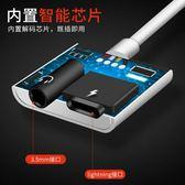 【優選】蘋果7耳機轉接頭iphone7plus轉換線器8
