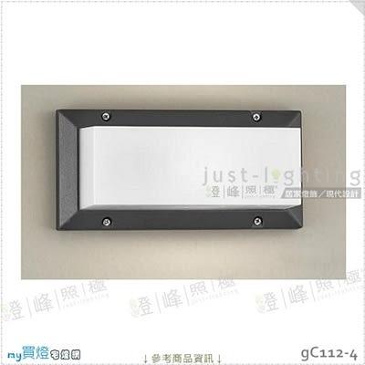 【戶外壁燈】E27 單燈。鋁製品 沙黑色 壓克力 高10.5cm※【燈峰照極my買燈】#gC112-4