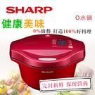 SHARP夏普 2.4L 0水鍋無水鍋 ...