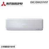 【MITSUBISHI 三菱重工】3-5坪 變頻冷專分離式冷氣 DXC/DXK25YVST-W 免運費/送基本安裝