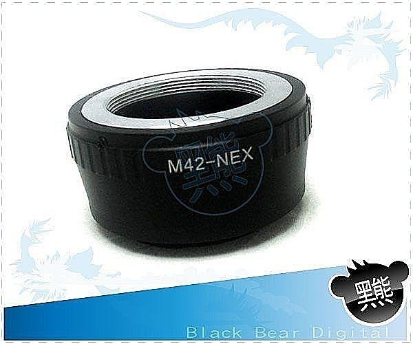 黑熊館 M42 鏡頭轉 Sony E-Mount 系統 機身鏡頭轉接環 NEX5N NEXF3 NEX-5R NEX-C3 NEX6 NEX7 NEX-7
