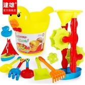 洗澡玩具建雄兒童沙灘玩具套裝挖沙鏟子桶男孩女孩寶寶玩沙子決明子工具【免運】