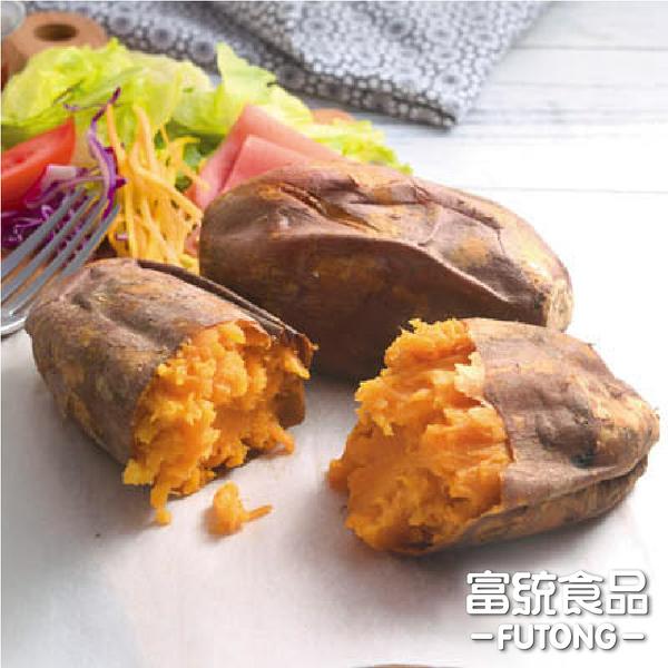 【富統食品】瓜瓜園-冰烤番薯(1000g/包)《精選輕食 特價160元 ※2/19-3/2》