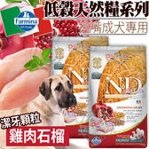 【zoo寵物商城】(免運)(送刮刮卡*1張)法米納Farmina》ND低穀挑嘴成犬天然糧雞肉石榴(潔牙顆粒)-2.5kg