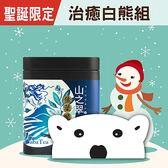【山之翠】聖誕限定 交換禮物 GABA治癒熊組 暖心上市