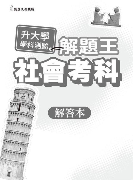 108年升大學學科測驗解題王:社會考科