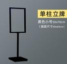 展示牌 廣告架 KT板展架 海報架 戶外落地指示牌支架 鋁合金立式廣告架