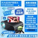 新款家用超高清投影儀4K小型便攜式家庭智能影院投影機1080p無線 璐璐生活館