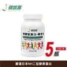 【健唯富】二型膠原蛋白+軟骨素(30粒/瓶)-5瓶-可搭配含有紅藻鈣海洋鎂葡萄糖胺鯊魚軟骨使用