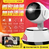V380高清夜視監視器 看家神器 無線 網路 監視器 雙向語音 全景無死角 遠端監控 警報偵測發送