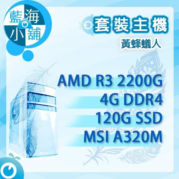MSI 微星 套裝電腦主機 黃蜂蟻人 桌上型電腦(R3 2200G/4G/120G SSD)