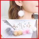 [只有今天] 耳環 仿貂毛 球球 可愛 簡約 韓 甜美 氣質 耳釘 耳針 飾品 韓國 流行 配飾 百搭 秋冬款