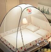 蚊帳 免安裝蒙古包蚊帳家用兒童1.8m1.5米1.2學生宿舍床上下可折疊【新年快樂】